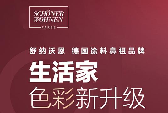 生活家(北京)家居必威客户端app有限公司