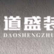 云南道盛装饰设计工程有限公司