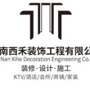 云南西禾装饰工程有限公司